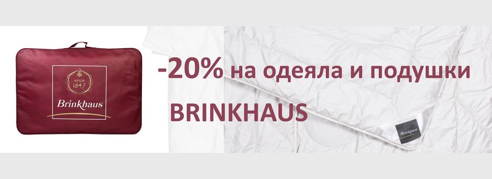 -20-BRINKHAUS